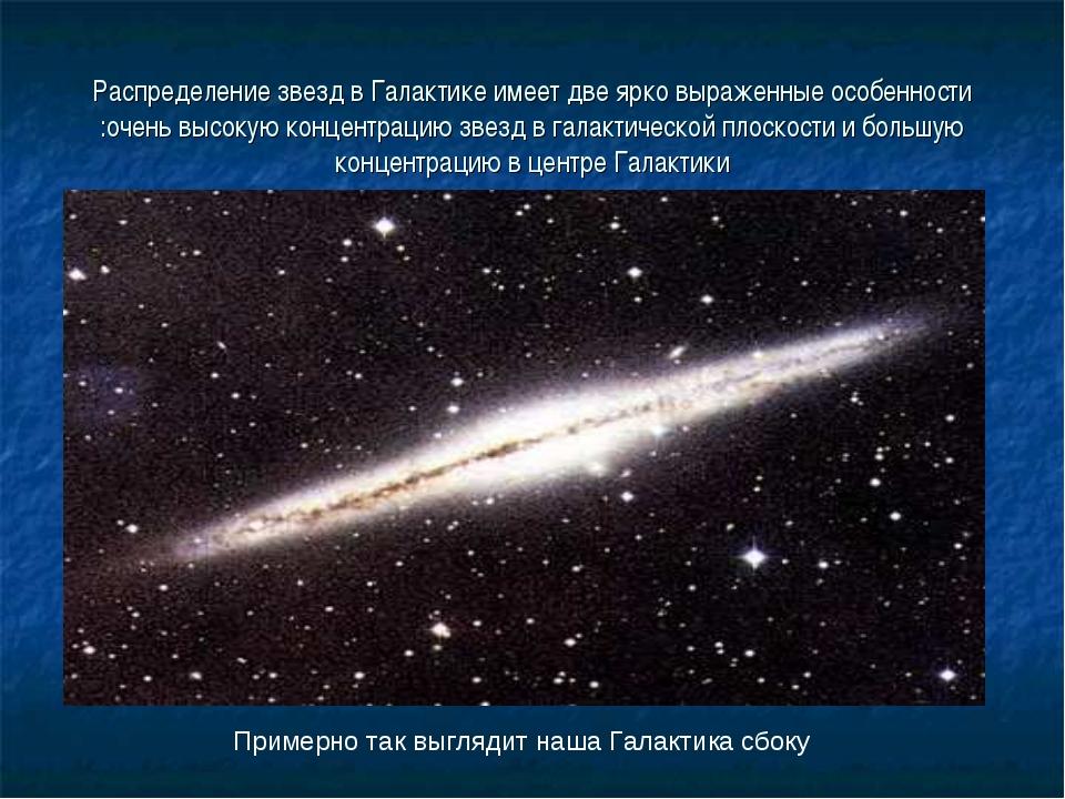 Распределение звезд в Галактике имеет две ярко выраженные особенности :очень...