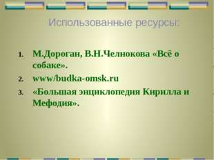 М.Дороган, В.Н.Челнокова «Всё о собаке». www/budka-omsk.ru «Большая энциклопе