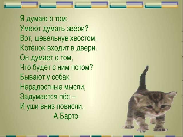 Я думаю о том: Умеют думать звери? Вот, шевельнув хвостом, Котёнок входит в д...