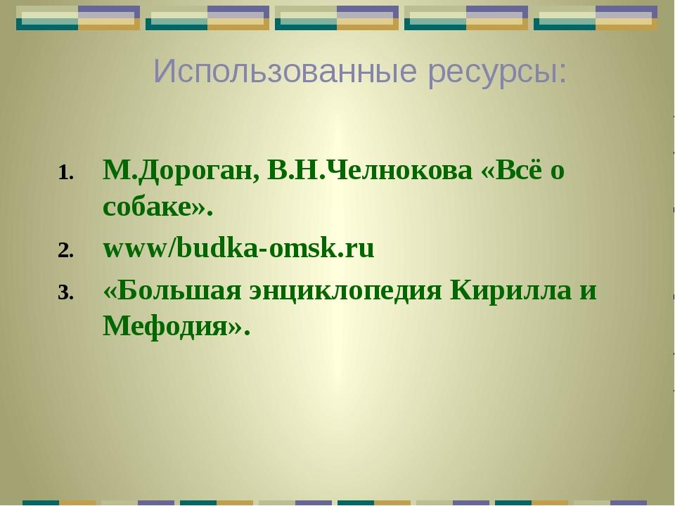 М.Дороган, В.Н.Челнокова «Всё о собаке». www/budka-omsk.ru «Большая энциклопе...