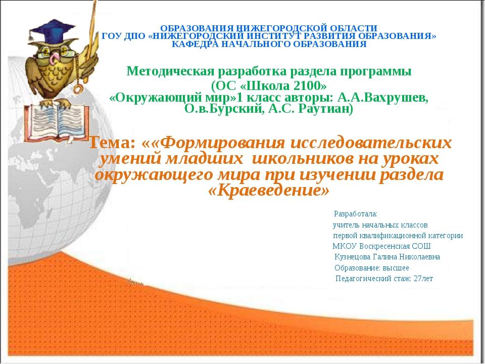 Презентации для младших школьников по окружающему миру