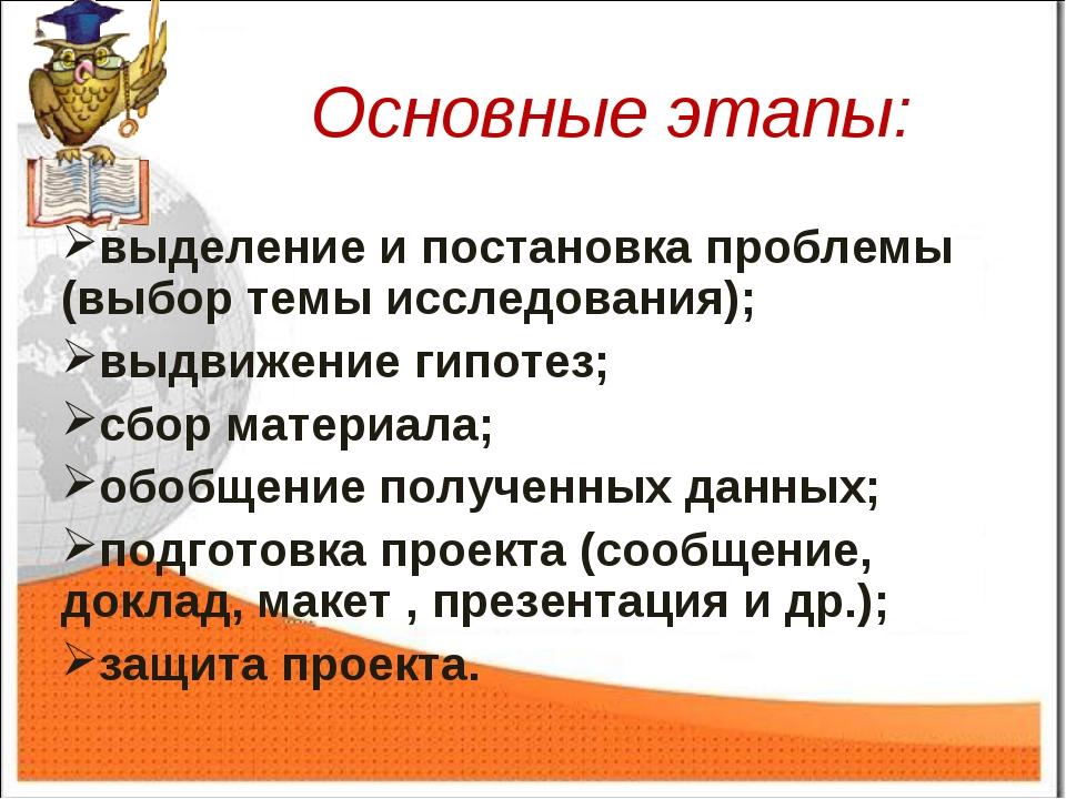 Основные этапы: выделение и постановка проблемы (выбор темы исследования); вы...
