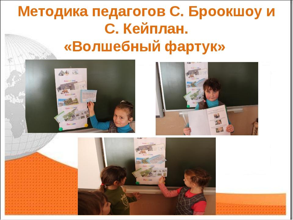 Методика педагогов С.Броокшоу и С.Кейплан. «Волшебный фартук»