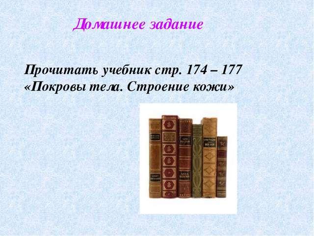 Домашнее задание Прочитать учебник стр. 174 – 177 «Покровы тела. Строение кожи»