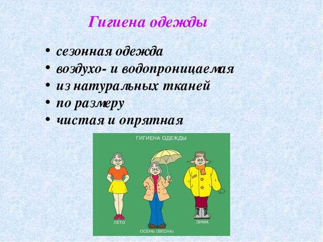 Гигиена одежды сезонная одежда воздухо- и водопроницаемая из натуральных ткан...