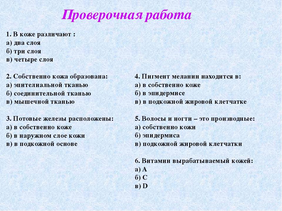 Проверочная работа 1. В коже различают : а) два слоя б) три слоя в) четыре сл...