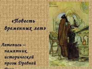 «Повесть временных лет» Летопись – памятник исторической прозы Древней Руси