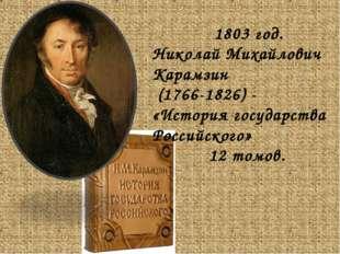 1803 год. Николай Михайлович Карамзин (1766-1826) - «История государства Рос