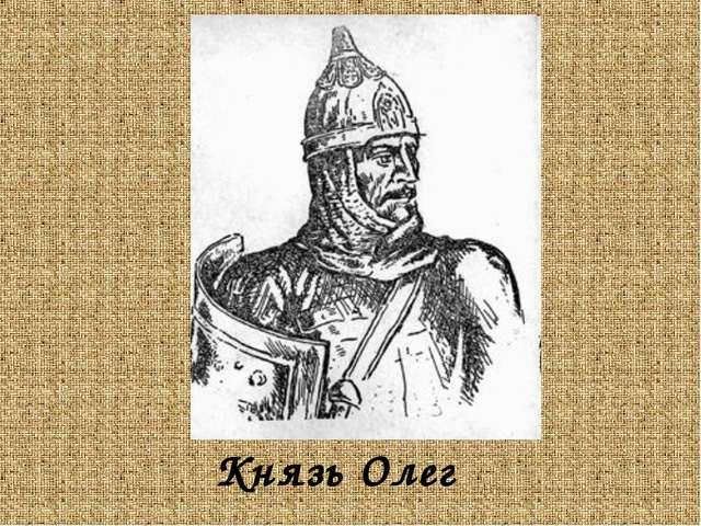 Князь Олег