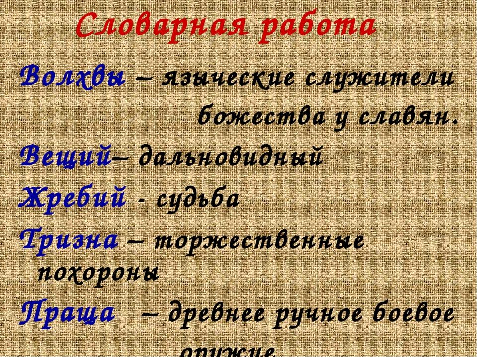 Словарная работа Волхвы – языческие служители божества у славян. Вещий– дальн...