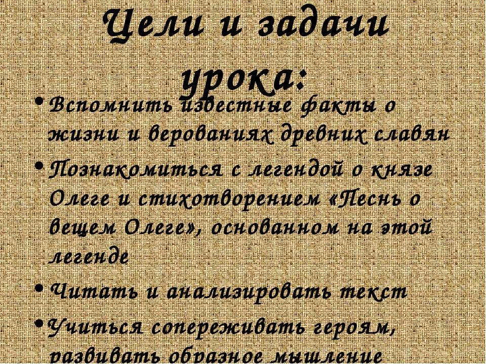 Цели и задачи урока: Вспомнить известные факты о жизни и верованиях древних с...