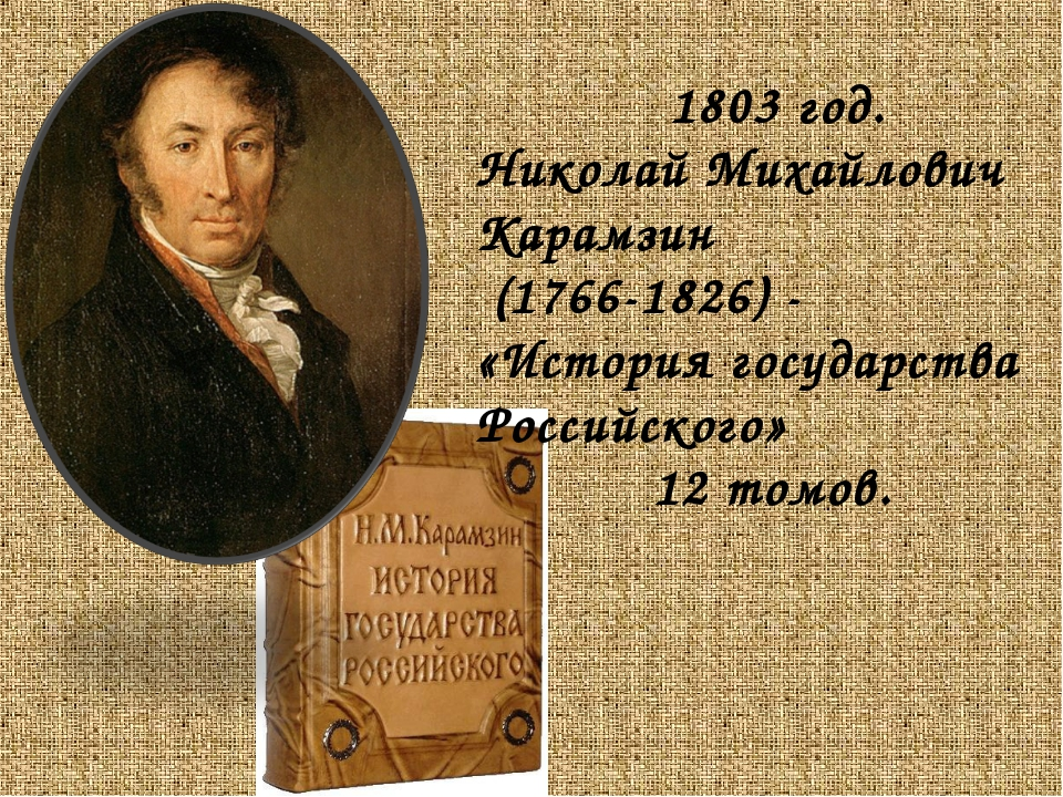 1803 год. Николай Михайлович Карамзин (1766-1826) - «История государства Рос...