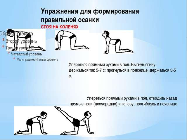 Упражнения для формирования правильной осанки СТОЯ НА КОЛЕНЯХ Упереться прямы...