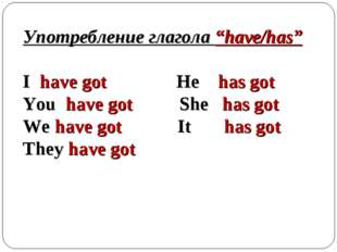 """Употребление глагола """"have/has"""" I have got He has got You have got She has go"""