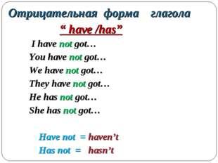 "Отрицательная форма глагола "" have /has"" I have not got… You have not got… W"