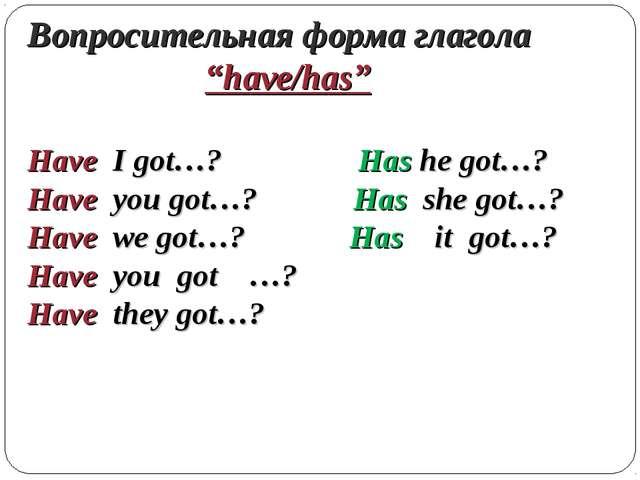 "Вопросительная форма глагола ""have/has"" Have I got…? Has he got…? Have you g..."