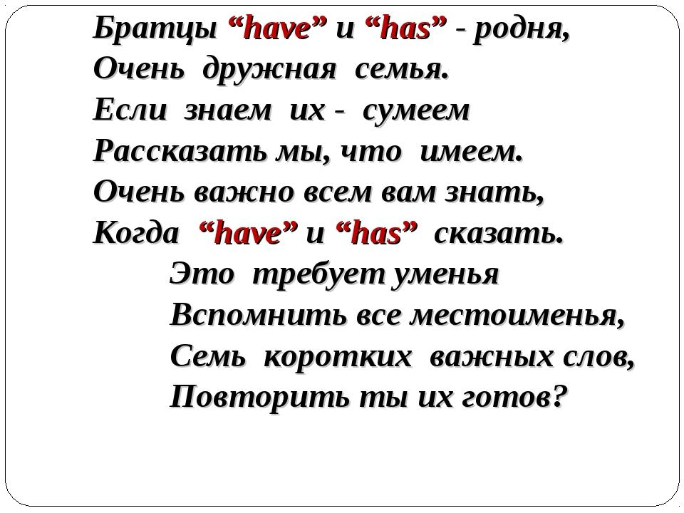 """Братцы """"have"""" и """"has"""" - родня, Очень дружная семья. Если знаем их - сумеем Р..."""