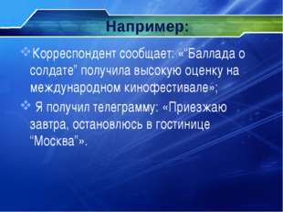 """Например: Корреспондент сообщает: «""""Баллада о солдате"""" получила высокую оценк"""