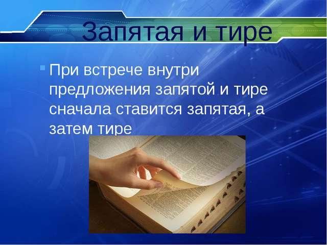 Запятая и тире При встрече внутри предложения запятой и тире сначала ставится...