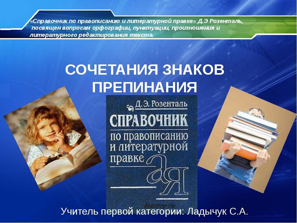 Справочник правописания и литературная правка