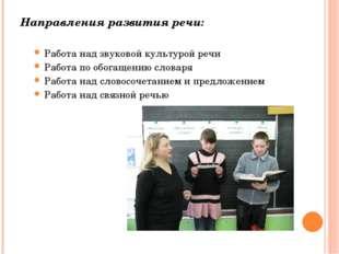 Направления развития речи: Работа над звуковой культурой речи Работа по обога
