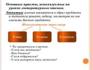 Основные приемы, используемые на уроках литературного чтения. Эмпатия: ученик
