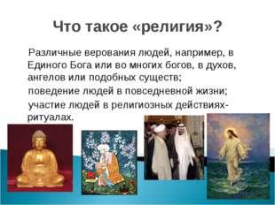 Что такое «религия»? Различные верования людей, например, в Единого Бога или