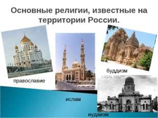 Основные религии, известные на территории России. православие ислам буддизм и