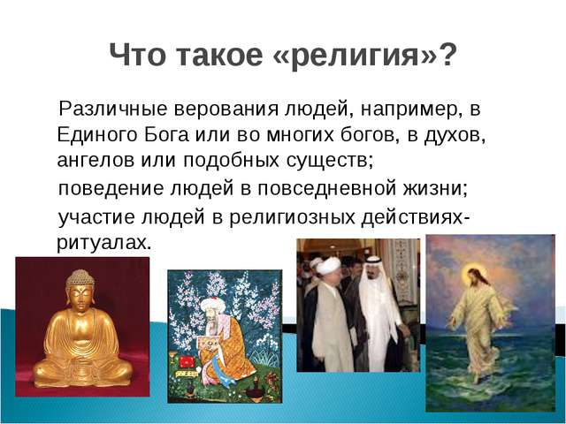 Что такое «религия»? Различные верования людей, например, в Единого Бога или...