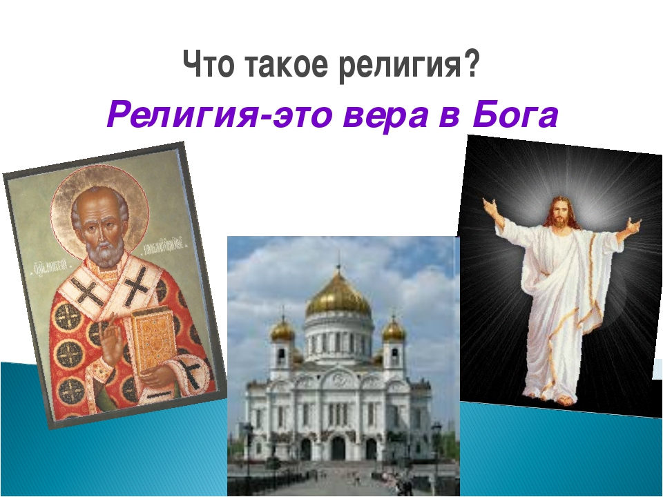 Что такое религия? Религия-это вера в Бога