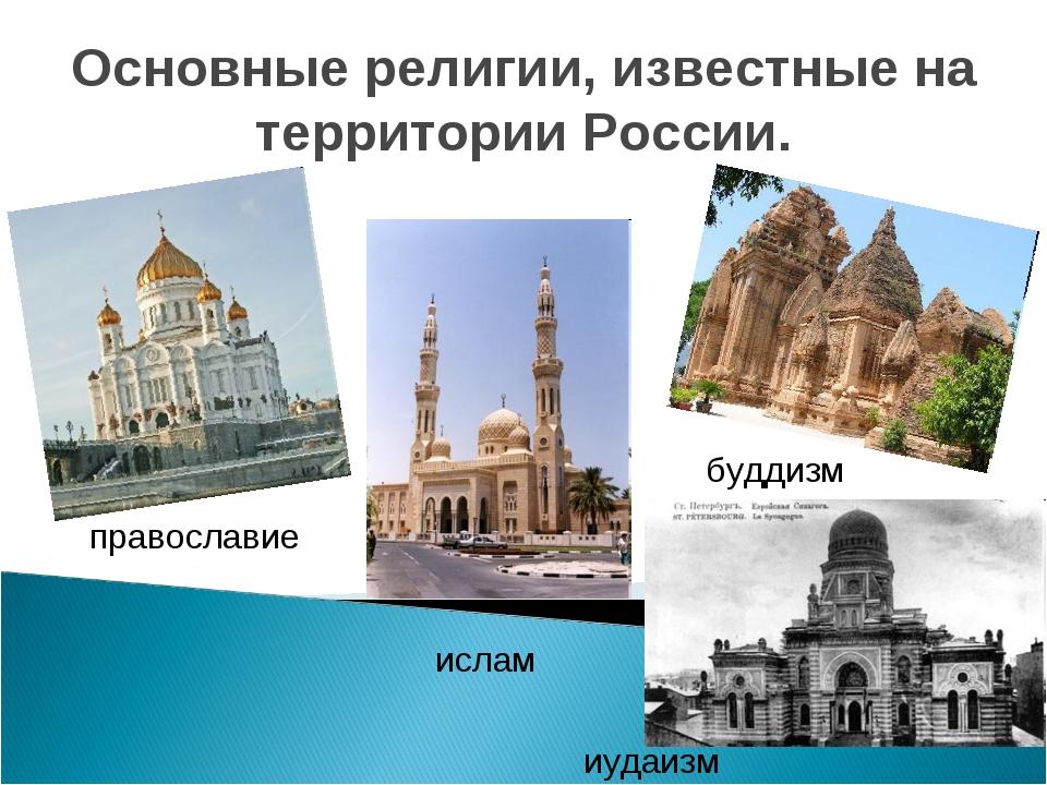 Основные религии, известные на территории России. православие ислам буддизм и...
