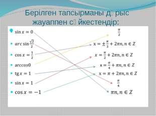 «Теңдеу құрамыз және шешеміз»