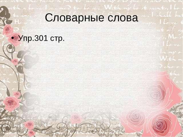 Словарные слова Упр.301 стр.
