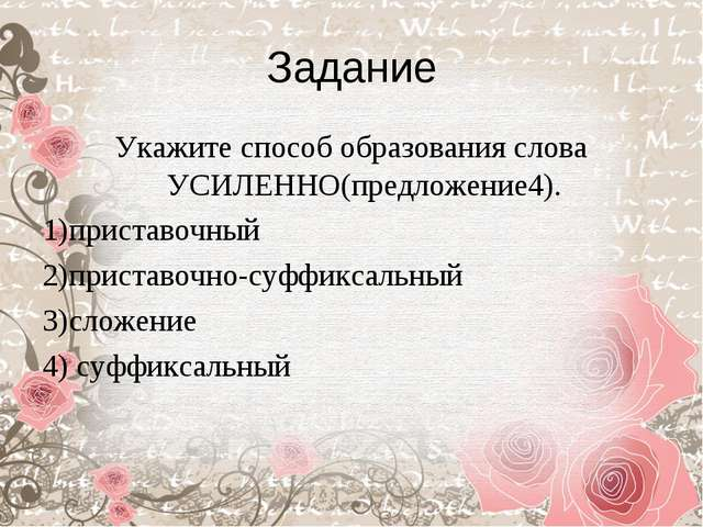 Задание Укажите способ образования слова УСИЛЕННО(предложение4). 1)приставочн...