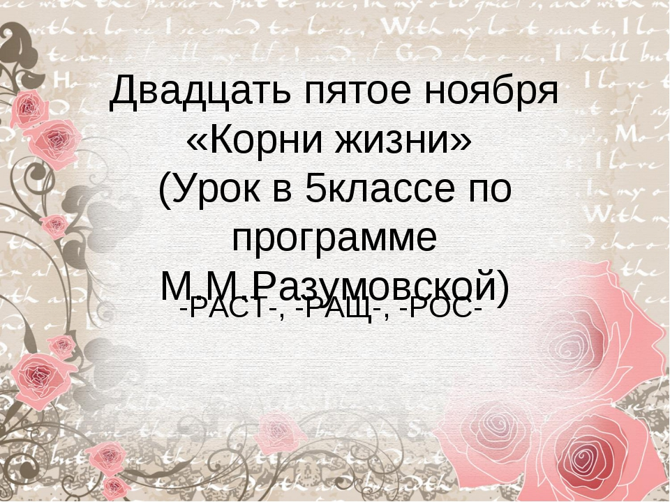 Двадцать пятое ноября «Корни жизни» (Урок в 5классе по программе М.М.Разумовс...