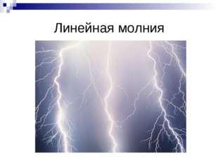 Линейная молния