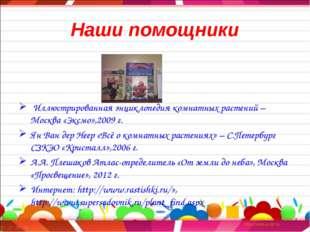 Наши помощники Иллюстрированная энциклопедия комнатных растений – Москва «Экс