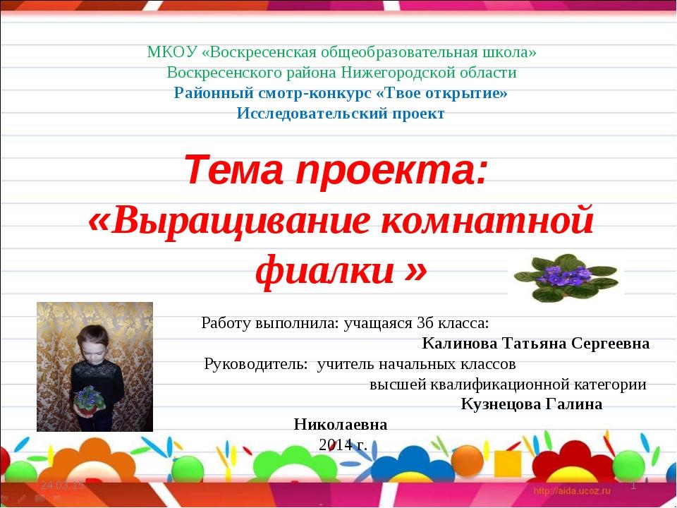 * * МКОУ «Воскресенская общеобразовательная школа» Воскресенского района Ниже...