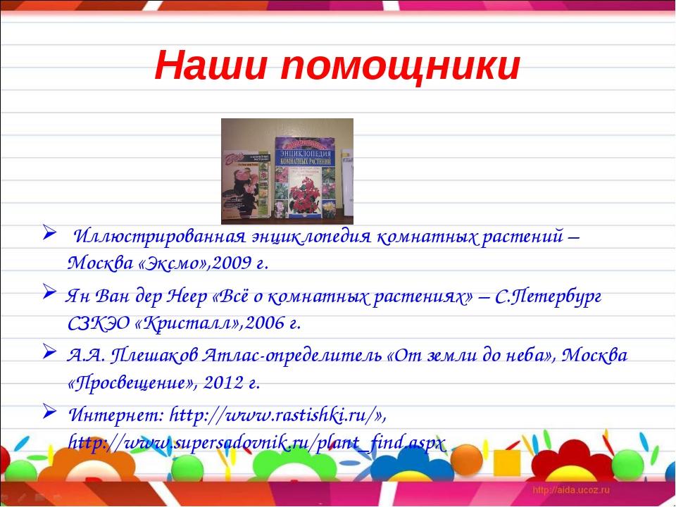 Наши помощники Иллюстрированная энциклопедия комнатных растений – Москва «Экс...