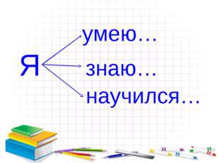 умею… Я знаю…  научился… Урок 1, слайд 1