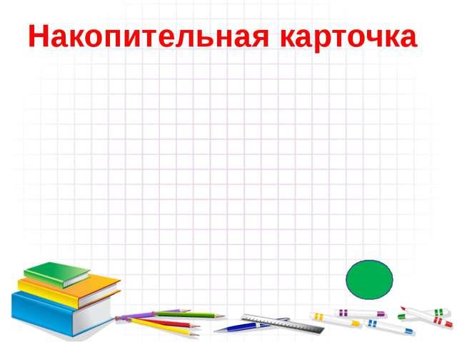 Накопительная карточка    Урок 1, слайд 1