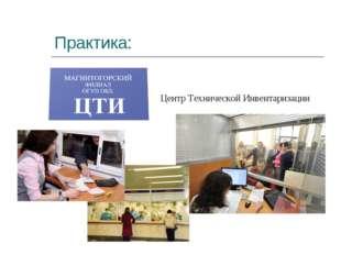Практика: Центр Технической Инвентаризации