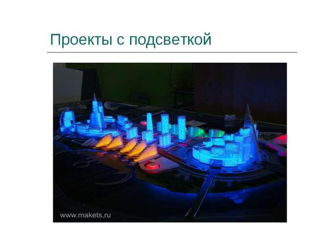 Проекты с подсветкой
