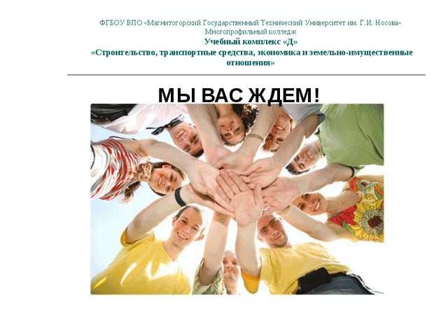 ФГБОУ ВПО «Магнитогорский Государственный Технический Университет им. Г.И. Но...