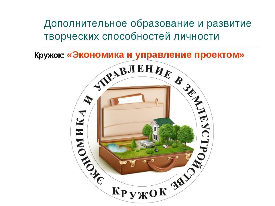 Дополнительное образование и развитие творческих способностей личности Кружок...