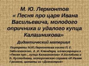 М. Ю. Лермонтов « Песня про царя Ивана Васильевича, молодого опричника и удал