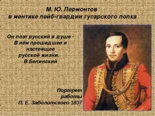 М.Ю.Лермонтов в ментике лейб-гвардии гусарского полка