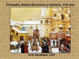 Площадь Ивана Великого в Кремле. XVII век В.М.Васнецов. 1903