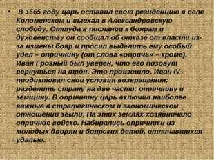 В 1565 году царь оставил свою резиденцию в селе Коломенском и выехал в Алекс