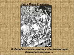 И. Билибин. Иллюстрация к «Песне про царя Ивана Васильевича…» Пир